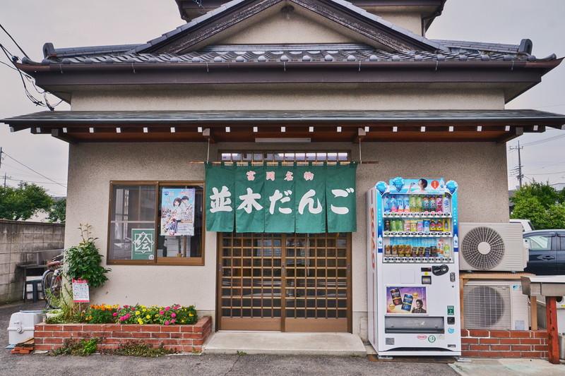 並木だんご -群馬県富岡市