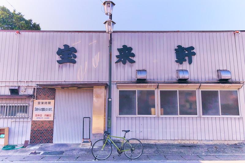 焼肉 宝来軒 -群馬県藤岡市