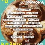 春のパンまつり at TOMIOKA。 -2016