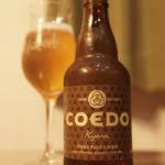 クラフトビールのお勉強。 -COEDO 伽羅