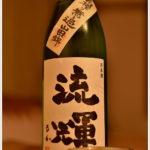 藤岡のお酒 松屋酒造・流輝(るか)。