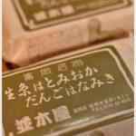 【富岡市】 生糸はとみおか だんごはなみき。 -並木屋