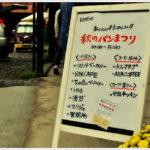 傘を片手に・・・秋のパンまつり at TOMIOKA。