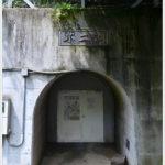 不二洞と言う名の鍾乳洞。 -上野村