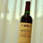 秩父ワイン【源作印 GKT】 赤。