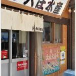 大庄水産 高崎駅前店でランチ。