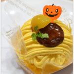 パティスリーFのかぼちゃのモンブラン。