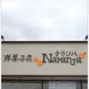 洋菓子店 Naranja(ナランハ)のプチガトー。