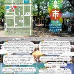 2015年春 ・ 第11回 『動楽市』。