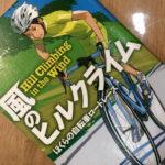 風のヒルクライム。 -ぼくらの自転車ロードレース