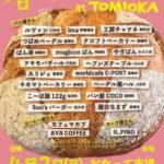 春のパンまつり at TOMIOKA -2017 のお知らせ。