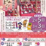 第11回 高崎市新町ひなまつり、開催してますよ。