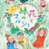花と緑のマルシェ at Tomioka のお知らせ。