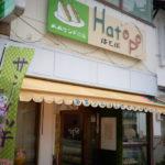 パパサンドの店 Hatopoのしょーもないラムネあんこ。