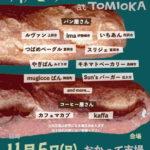 秋のちょっとしたパンまつり at TOMIOKA のお知らせ。 -2017・秋