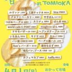 春のパンまつり at TOMIOKA -2018 のお知らせ。