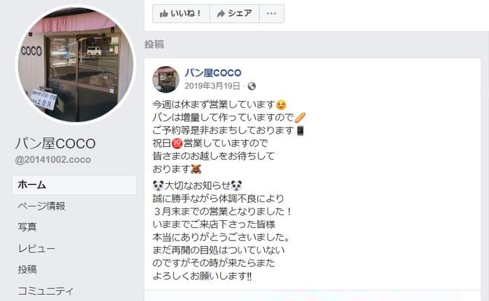 パン屋COCO -埼玉県秩父郡皆野町