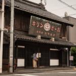 桐生市 有鄰館で歴史を綴る蔵の見学を。