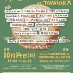 秋のそこそこのパンまつり at TOMIOKA のお知らせ。