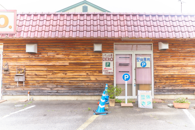 パン工房DEKO. -群馬県高崎市