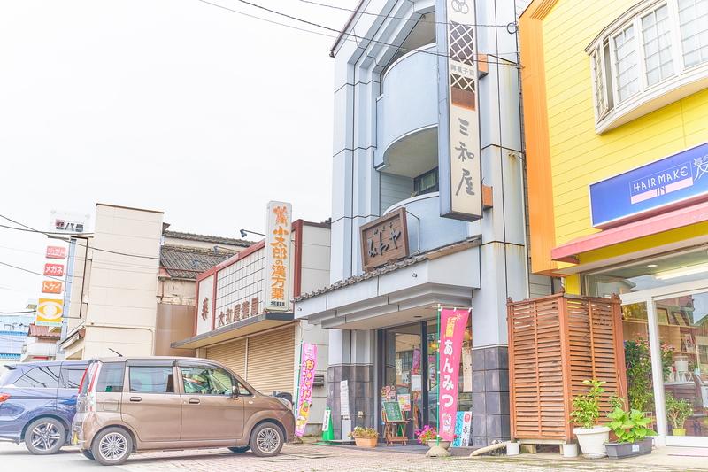 みわや(三和屋) -群馬県藤岡市