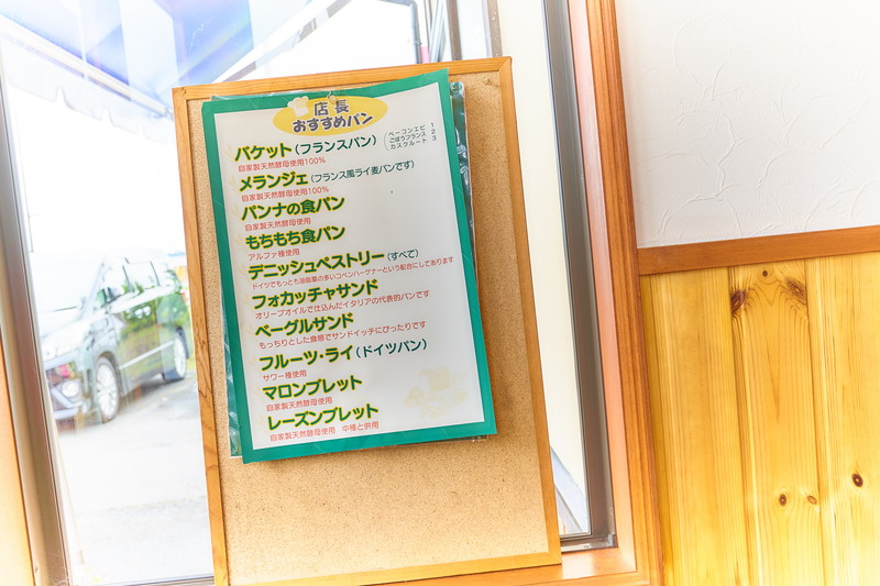 田園のパン屋さん PANNA(パンナ) -群馬県富岡市
