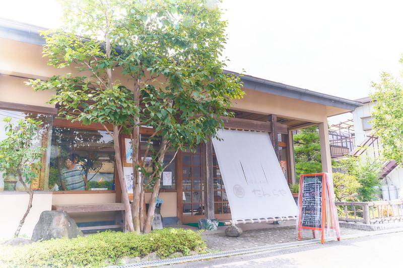 銘菓の老舗 たわらや -群馬県安中市松井田町