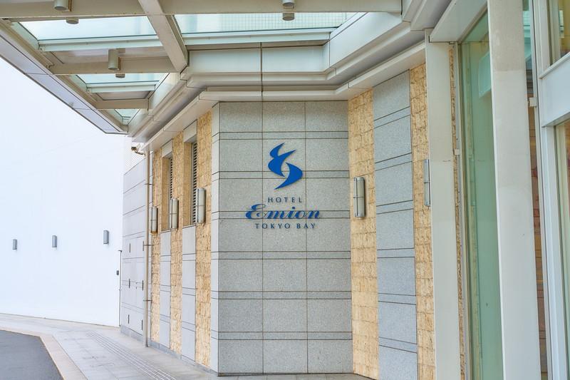 ホテル エミオン東京ベイ -千葉県浦安市