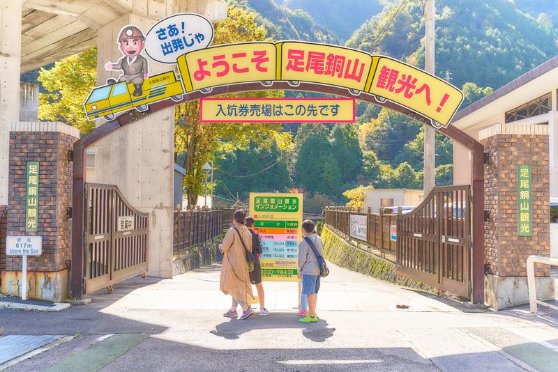 足尾銅山観光 -栃木県日光市