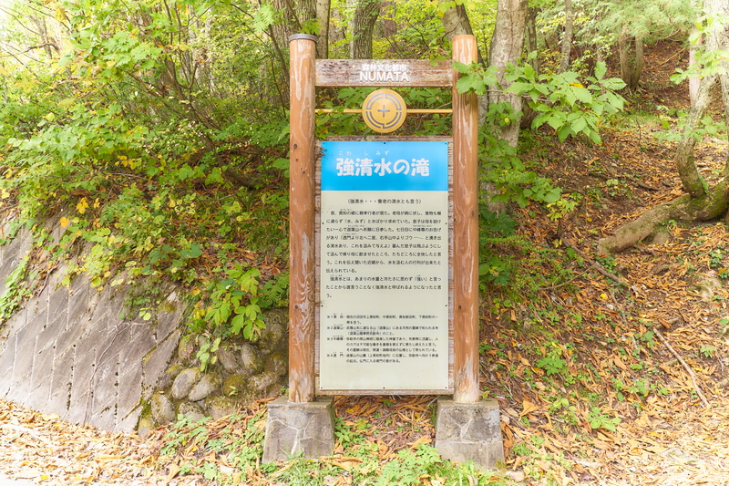 強清水の滝 -群馬県沼田市