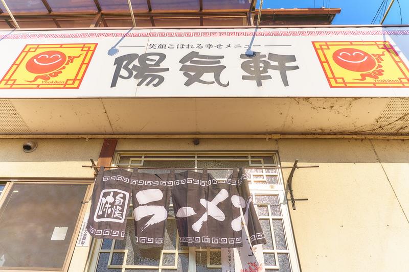 陽気軒 -群馬県高崎市吉井町