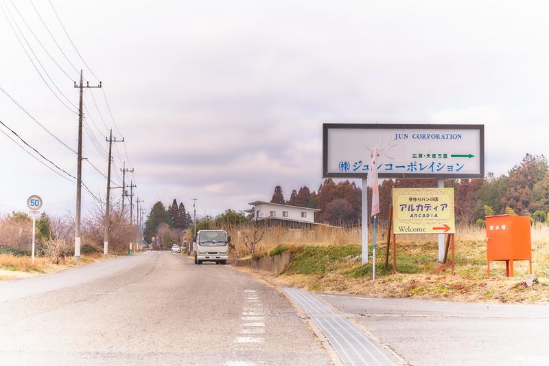 手づくりパンの店 アルカディア -群馬県安中市松井田町
