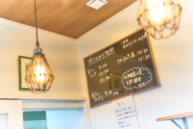 ベーカリーオウル(Bakery OWL) -群馬県伊勢崎市