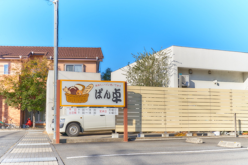 ぱん卓 -群馬県前橋市