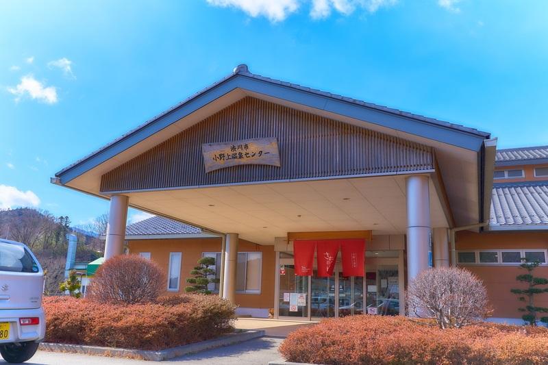 小野上温泉 さちのゆ -群馬県渋川市