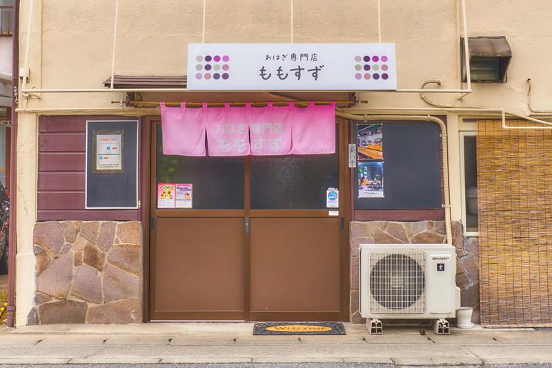おはぎ専門店 ももすず -群馬県高崎市