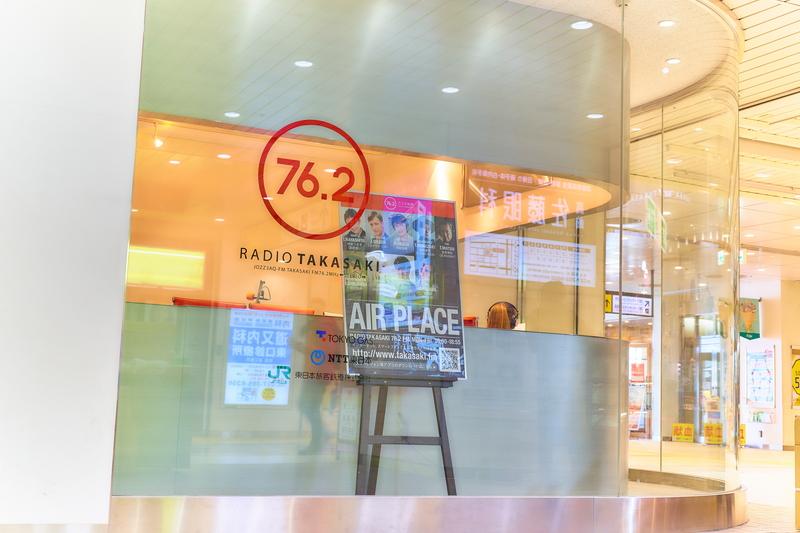 ラジオ高崎サテライトスタジオ -群馬県高崎市