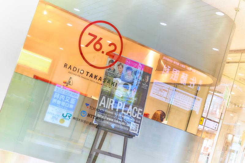 ラジオ高崎 -群馬県高崎市