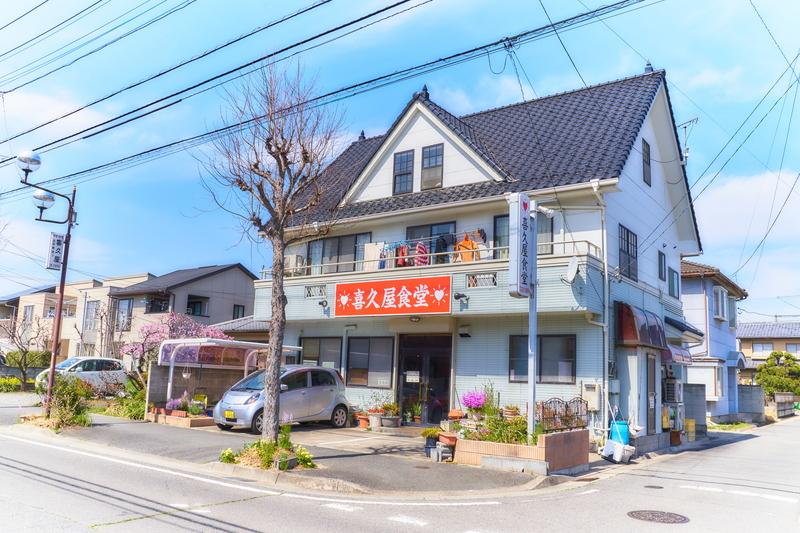 喜久屋食堂 -群馬県前橋市