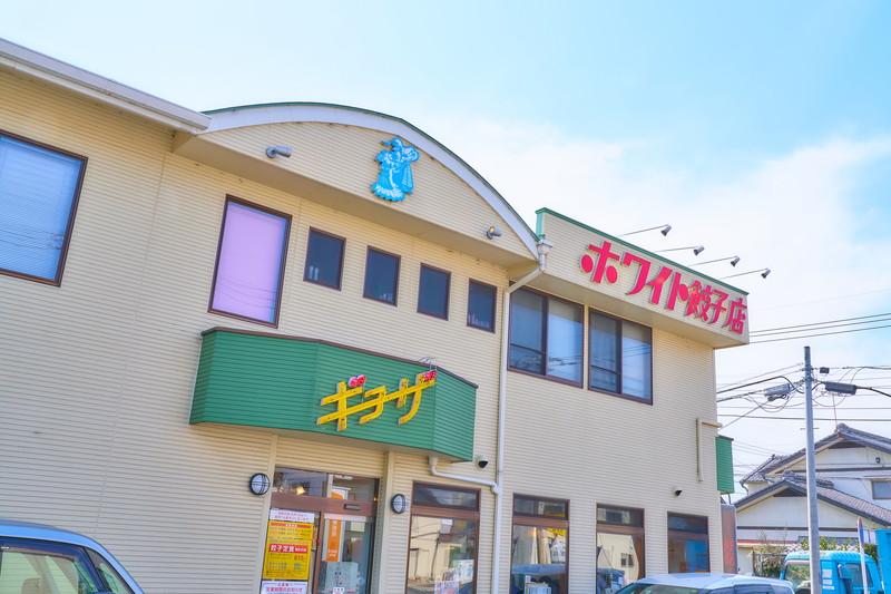 ホワイト餃子 -群馬県前橋市