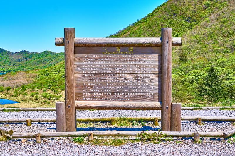覚満淵(かくまんぶち) -群馬県前橋市