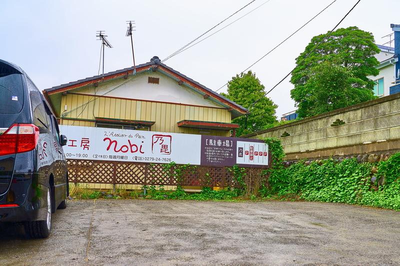 パン工房 乃毘 (nobi) -群馬県渋川市