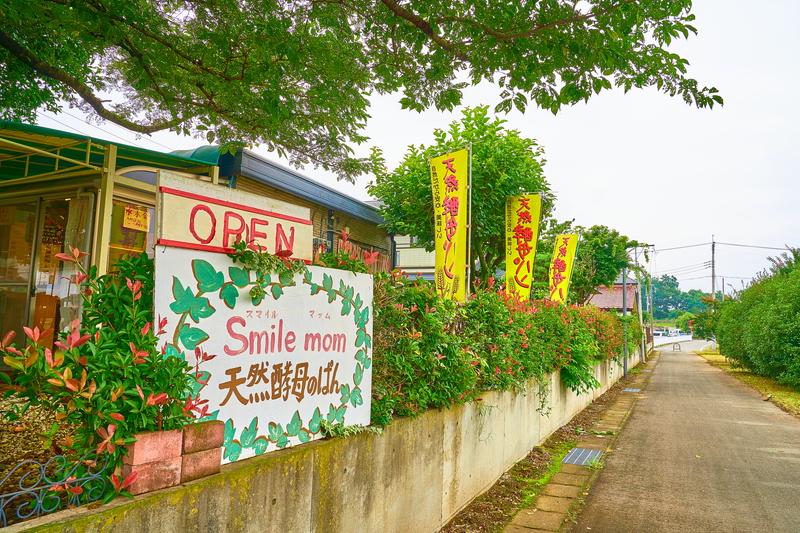 Smile mom(スマイル マァム) -群馬県佐波郡玉村町