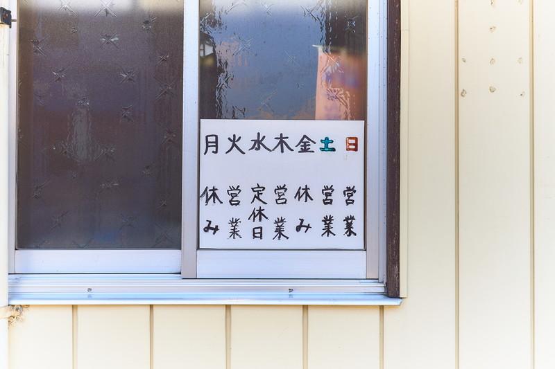みやご食堂|群馬県藤岡市