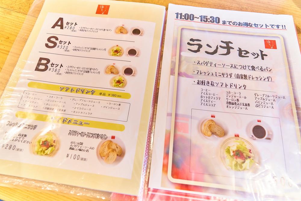 スパゲッティー専科 はらっぱ -群馬県高崎市