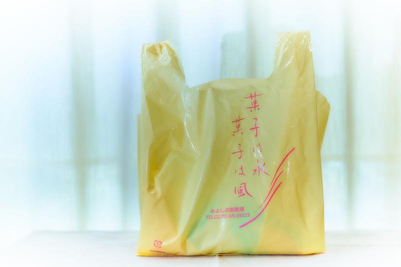 みよし乃製菓舗 生ロールケーキ -群馬県佐波郡玉村町