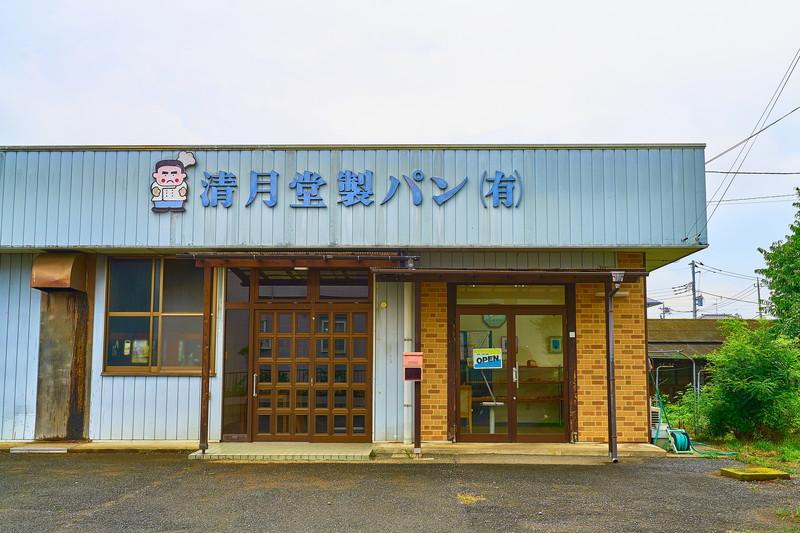 清月堂製パン -群馬県児玉郡七本木町