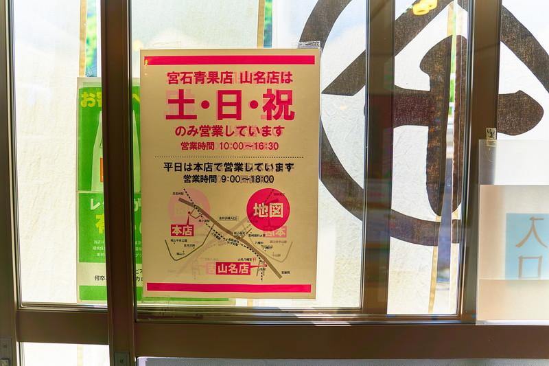宮石青果店 山名店 -群馬県高崎市