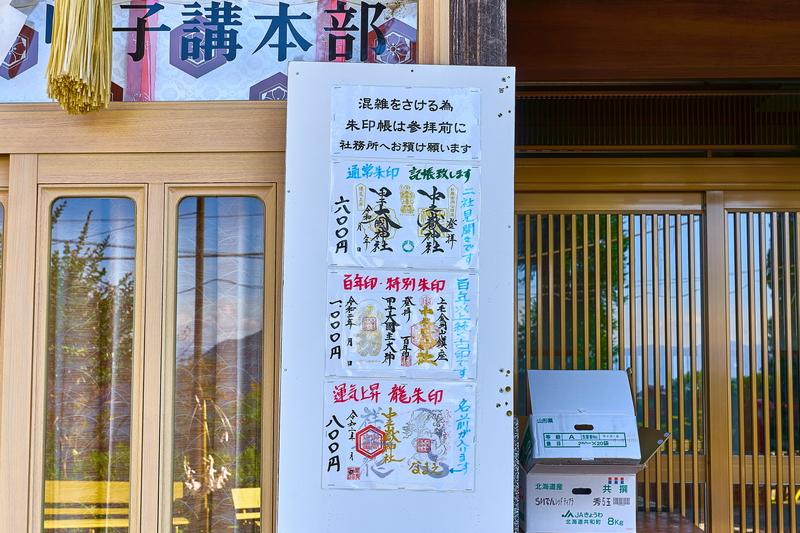 妙義山 中之嶽神社 -群馬県甘楽郡下仁田町