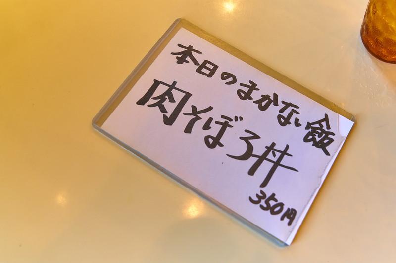 中華そば GO.TO.KU ~仁~ -群馬県藤岡市